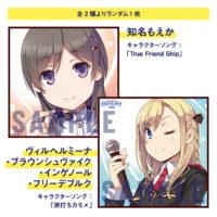 「旅打ちカモメ」|劇場版アニメ「ハイスクール・フリート」