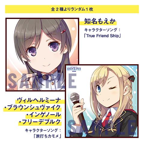 「旅打ちカモメ」 劇場版アニメ「ハイスクール・フリート」